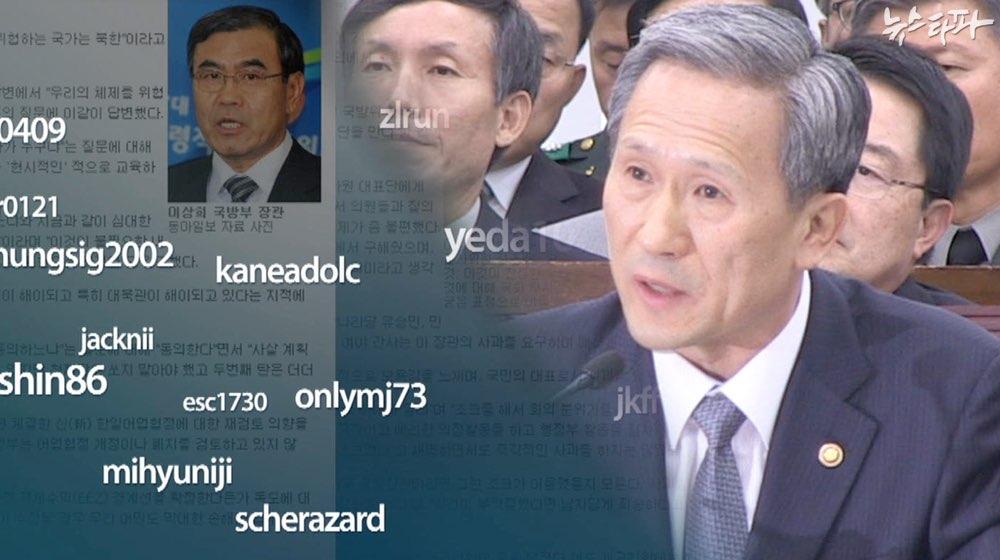 뉴스타파, '정치 댓글' 군인과 군무원 31명 확인