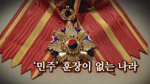 [특별기획] 훈장과 권력 1부 ''민주' 훈장이 없는 나라'