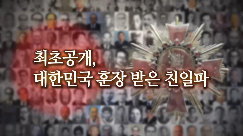 [특별기획] 훈장과 권력 2부 '최초공개, 대한민국 훈장 받은 친일파'