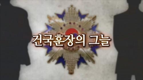 [특별기획] 훈장과 권력 3부 '건국훈장의 그늘'