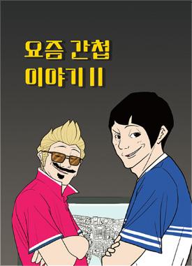 ▲국정원 홈페이지에 공개된 국정원 제작 만화