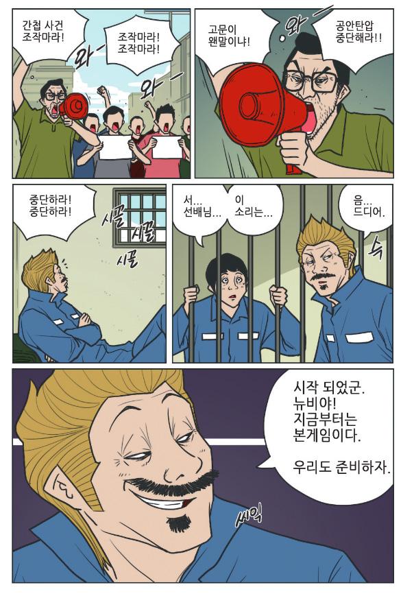 ▲간첩이 구속되자 친북조직이 일사분란에게 간첩조작 주장 집회를 열고 변호사를 붙인다는 국정원 만화 '요즘 간첩 이야기' 중 일부.