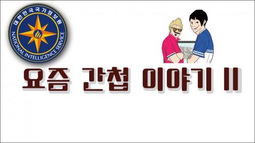 국정원 만화, 간첩사건 변호인을 친북조직원으로 묘사