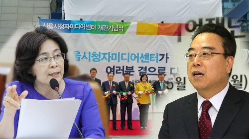 유승희 의원, 시청자미디어재단에 연거푸 채용 청탁 의혹