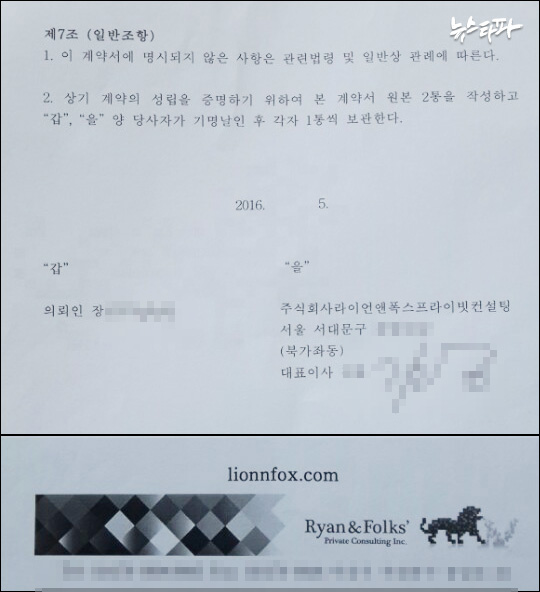 ▲ 다른 신분을 사칭한 국세청 직원과 '라이언폭스' 측이 맺은 정보자문계약서