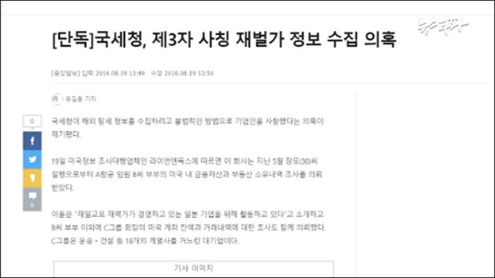 ▲ 게재 1시간 만에 삭제된 중앙일보 기사