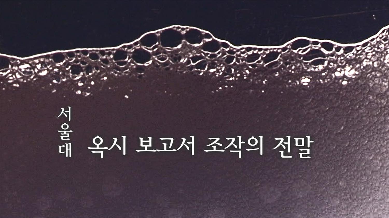 서울대 '옥시 보고서' 조작 사건의 전말