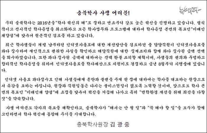 ▲ 홈페이지에 게시된 충북학사 사과문
