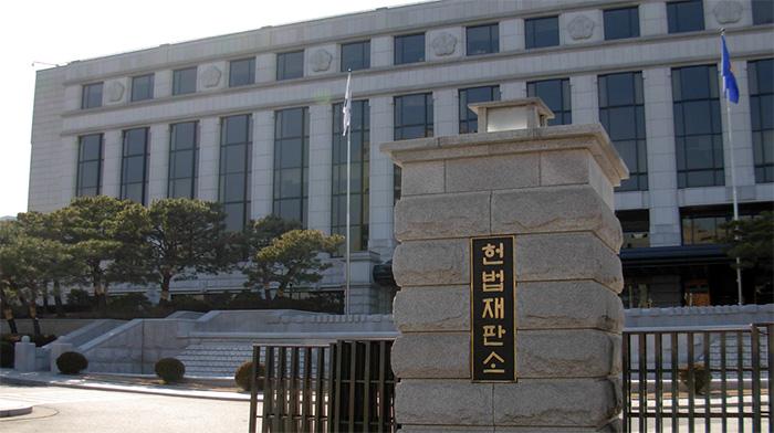 ▲ 헌법재판소