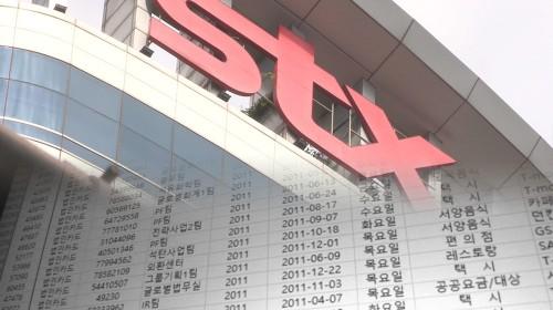 공적자금 STX… '접대비는 쌈짓돈'