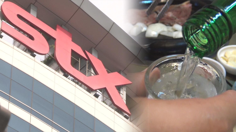 [STX접대비①] 흥청망청 법인카드… 기업회생 뒷전