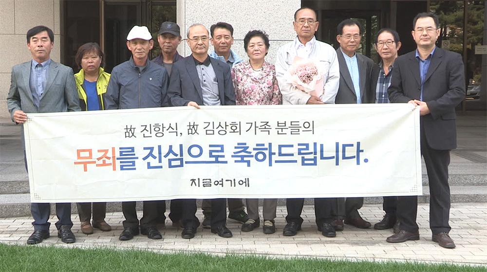 '삼척 고정간첩단 사건' 재심 최종 무죄...37년 만에 누명 벗어