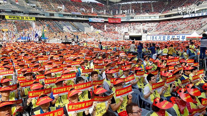 금융노조 조합원들이 23일 서울상암월드컵경기장에서 총파업 집회를 열고 있다. 노조는 이날 조합원 7만 5천 여 명이 파업에 참가했다고 밝혔다. 사진=금융노조 제공
