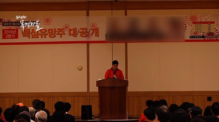 ▲ 2016년 4월, 한국경제TV가 주최한 <2016년 2분기 핵심유망주 대공개> 강연회에서 강의하고 있는 이희진 씨.