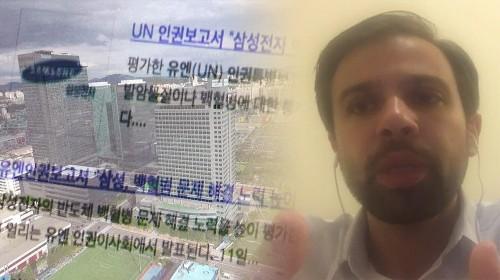 """유엔 특별보고관, """"한국 언론 보도는 명백한 왜곡"""""""