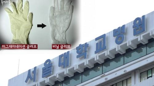 환자와 돈벌이 : 1부 서울대병원 162억 원의 비밀