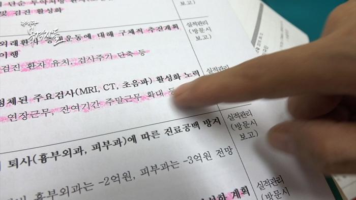 ▲ 한국보훈복지의료공단에서는 2015년 9월, 이사장 명의로 공단 산하 전국 5곳의 보훈병원에 특별 지시사항을 전달했다.