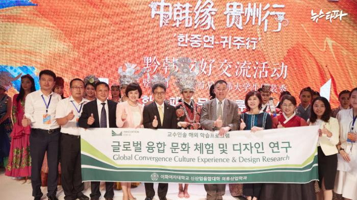 이화여대 의류산업학과 이인성 교수(앞줄 오른쪽에서 네번째)와 박선기 전 기획처장(앞줄 왼쪽에서 다섯번째)이 중국 귀주에서 패션쇼가 끝난 후 기념촬영을 하고 있다