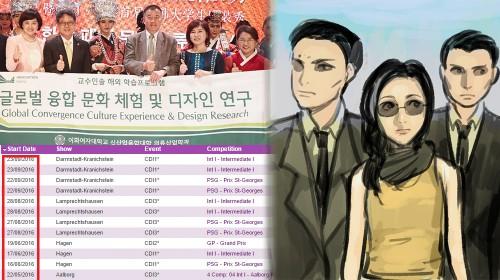 """최순실 딸, 경기일정 없는데도 수업 불참…이대 """"2/3참여했다"""""""