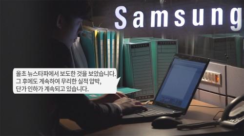 """삼성 직원 내부고발 """"양아치가 삥뜯듯 협력사 갈취"""""""
