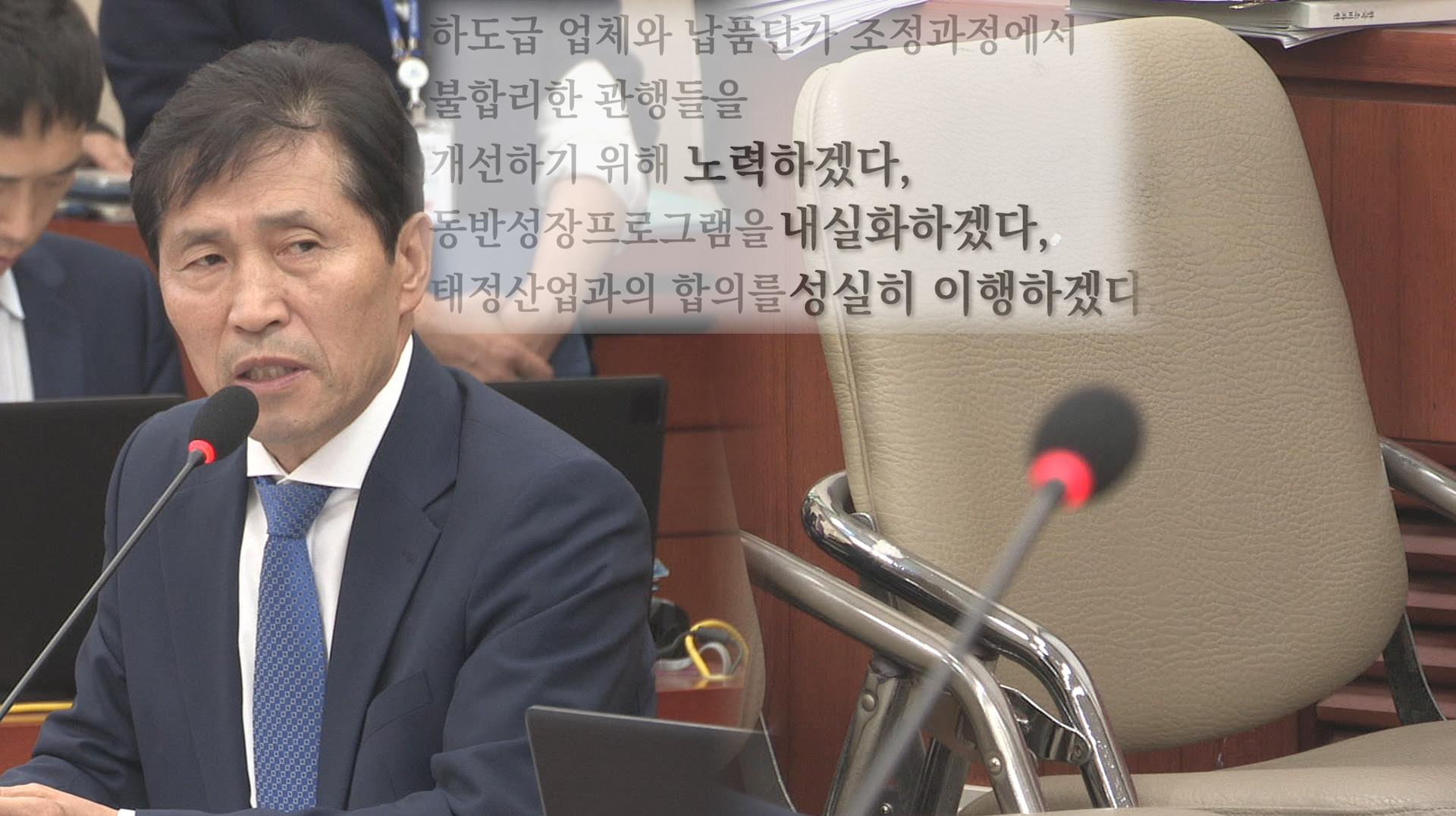 삼성전자, 협력사 볼모로 삼아 국정감사 회피