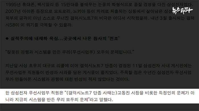 ▲ 조선일보 2016년 10월 13일자