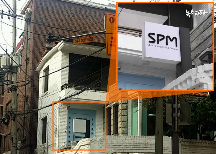 ▲ SPM은 현재 사업을 정리 중인 것으로 알려졌다. 상호 간판을 철거한 삼성동 SPM 사무실