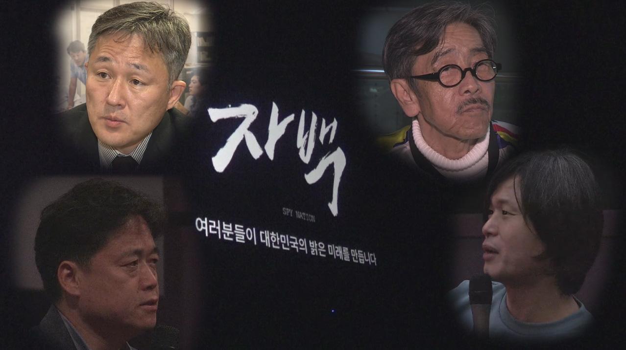 """영화 """"자백"""", 권력의 민낯을 들추다"""