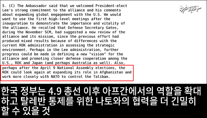 ▲ 2007년 12월 26일 주한 미 대사관 외교전문