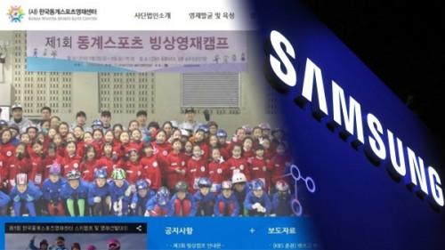 삼성, 최순실 조카에 거액 지원…최 씨 일가 전방위 지원 의혹