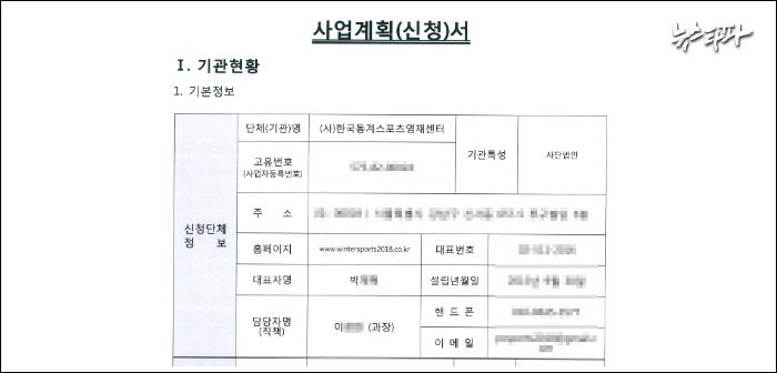 ▲ 영재센터가 GKL사회공헌재단에 제출한 사업계획서 (출처:김태년 의원실)