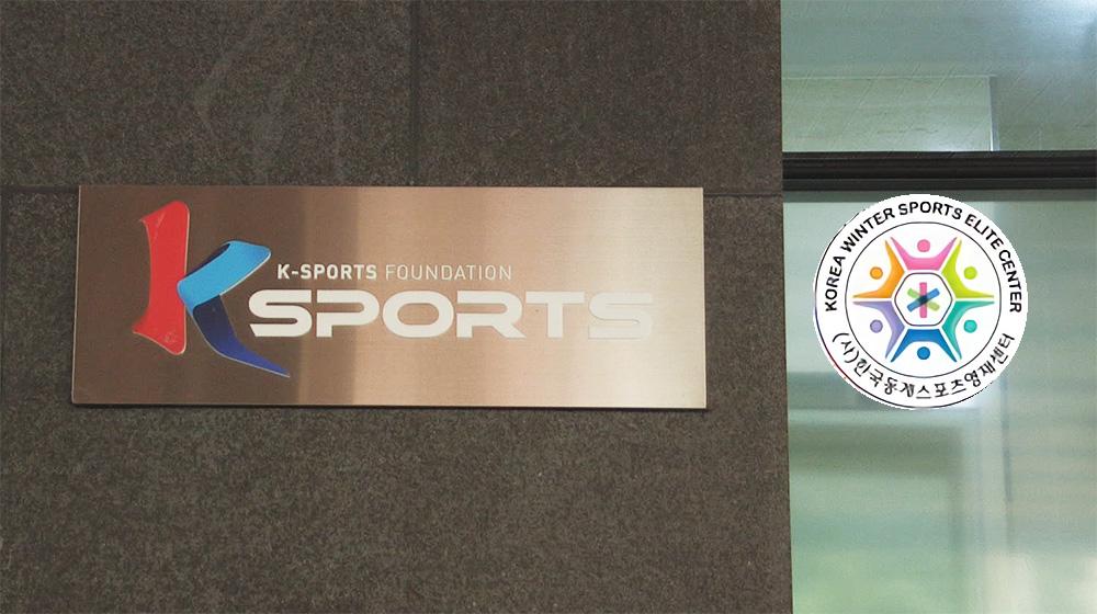 K스포츠재단의 수상한 협력사는 장시호 관련 회사로 확인