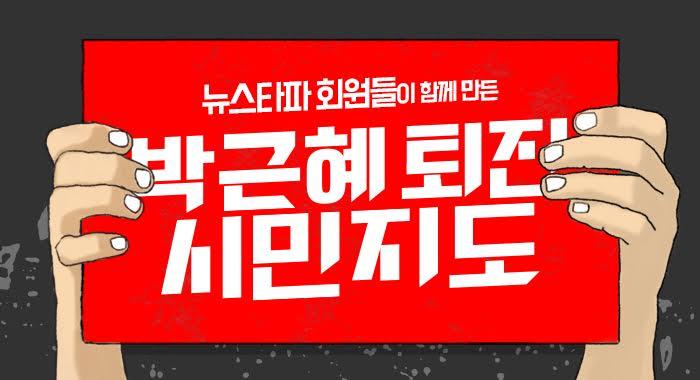 박근혜 퇴진 시민지도