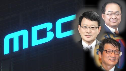 박근혜 최순실 체제의 부역자들 4 – MBC
