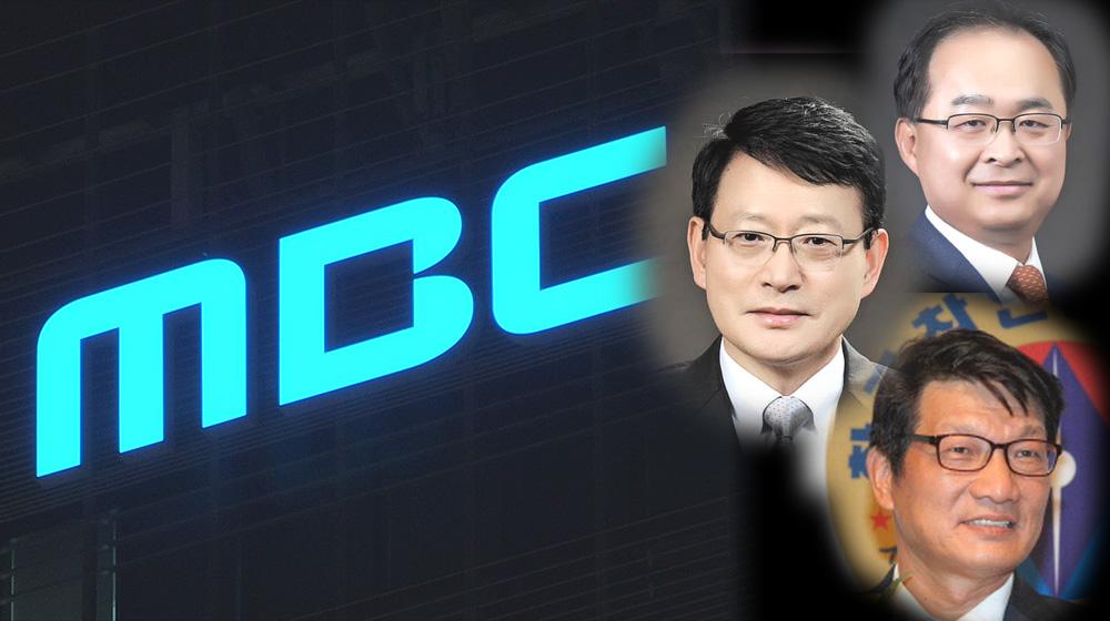 박근혜 최순실 체제의 부역자들 4 - MBC