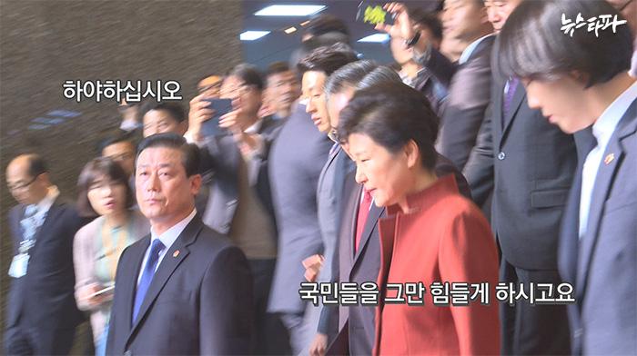 ▲ 11월 8일 박근혜 대통령이 국회를 찾아 13분간 국회의장과 만난 뒤, 돌아가는 길, 야당 당직자들이 퇴진을 요구하는 피켓 시위를 벌였다.
