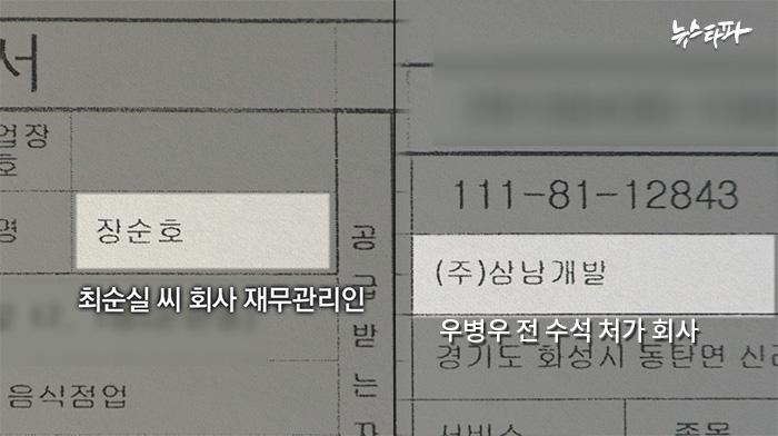 ▲ 티알씨 전자세금계산서, 삼남개발 나온 부분