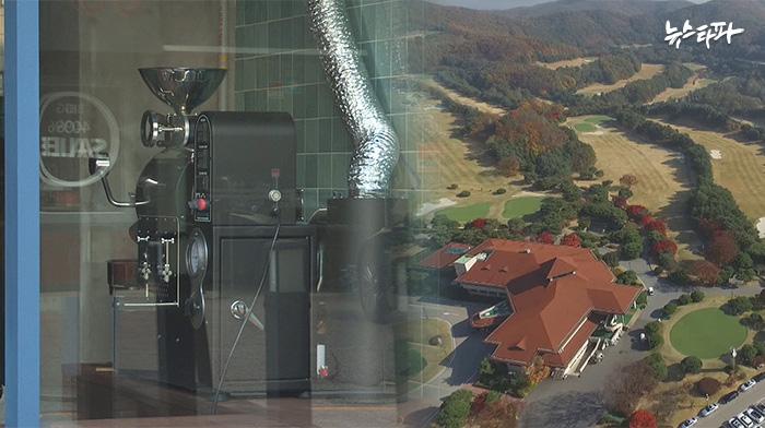 ▲ 공사가 중단된 최순실 빌딩 1층 커피 가게(왼쪽)와 우 전 수석의 장모가 운영하는 기흥 컨트리클럽 골프장