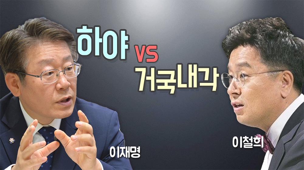 하야 vs 거국내각 : 이재명과 이철희