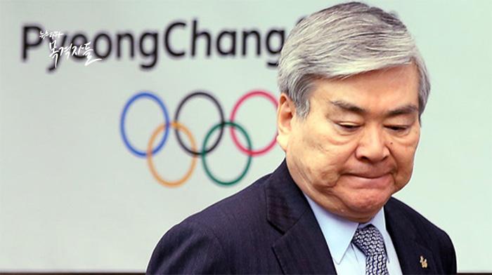 ▲2016년 5월 3일, 조양호 평창 동계올림픽 조직위원장이 돌연 위원장직에서 물러났다.