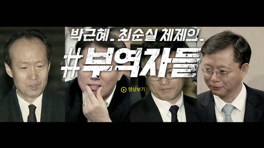 박근혜-최순실 체제 부역자들
