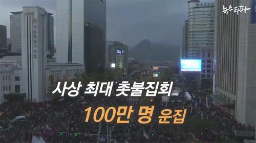 """100만 촛불 성난 민심… """"박근혜는 하야하라"""""""