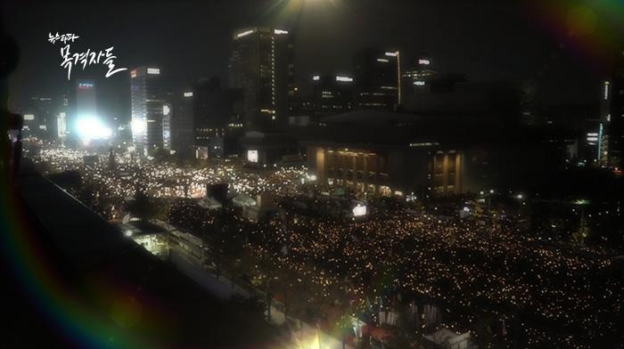 ▲ 2016년 11월 12일, 박근혜 대통령 하야를 외치며 100만 개의 촛불이 광화문 광장을 뒤덮었다.