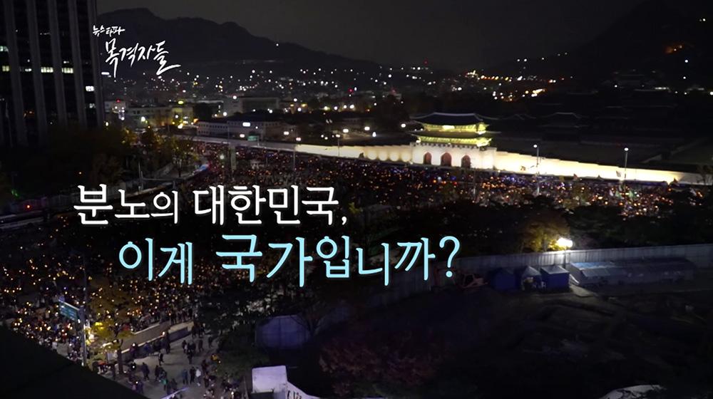 분노의 대한민국, 이게 국가입니까