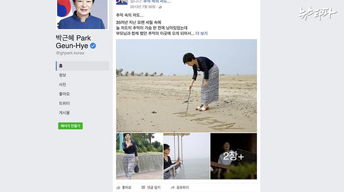 ▲ 박근혜 대통령 페이스북에 오른 '저도의 추억' 사진(2013. 7. 30)