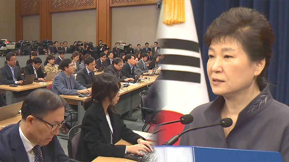 박근혜 최순실 체제의 부역자들 5 - 청와대 출입기자