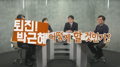 '퇴진! 박근혜' 어떻게 할 것인가?
