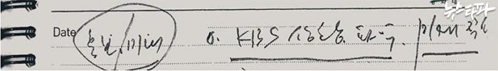 ▲ 2014년 6월 16일 메모