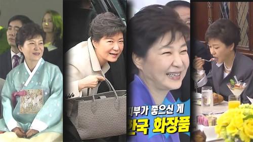 박근혜 대통령은 '최순실의 판촉사원' 이었다