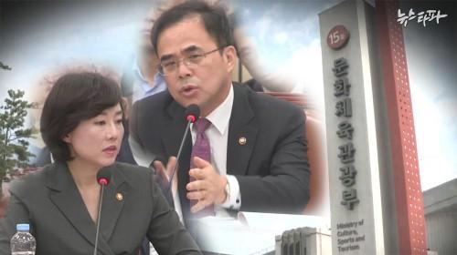 박근혜 최순실 체제의 부역자들 7 – 문화체육관광부